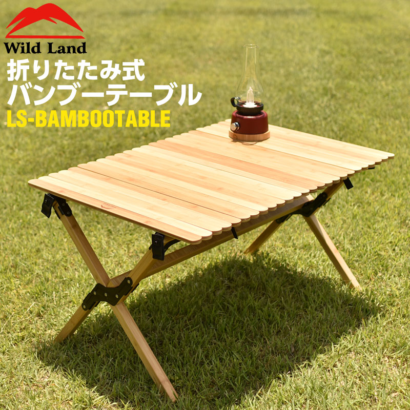 アウトドア テーブル 天然竹 折り畳み 耐荷重 120kg コンパクト 収納袋付