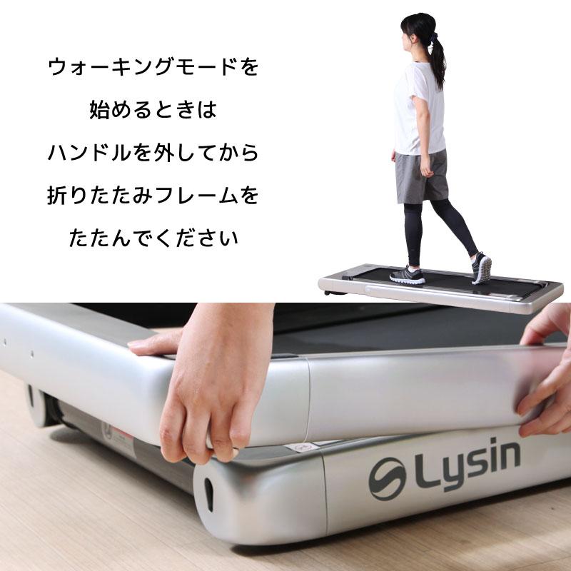 ライシン lysin ルームランナー(T4000、T4003A) 専用 ハンドル 左右2本セット