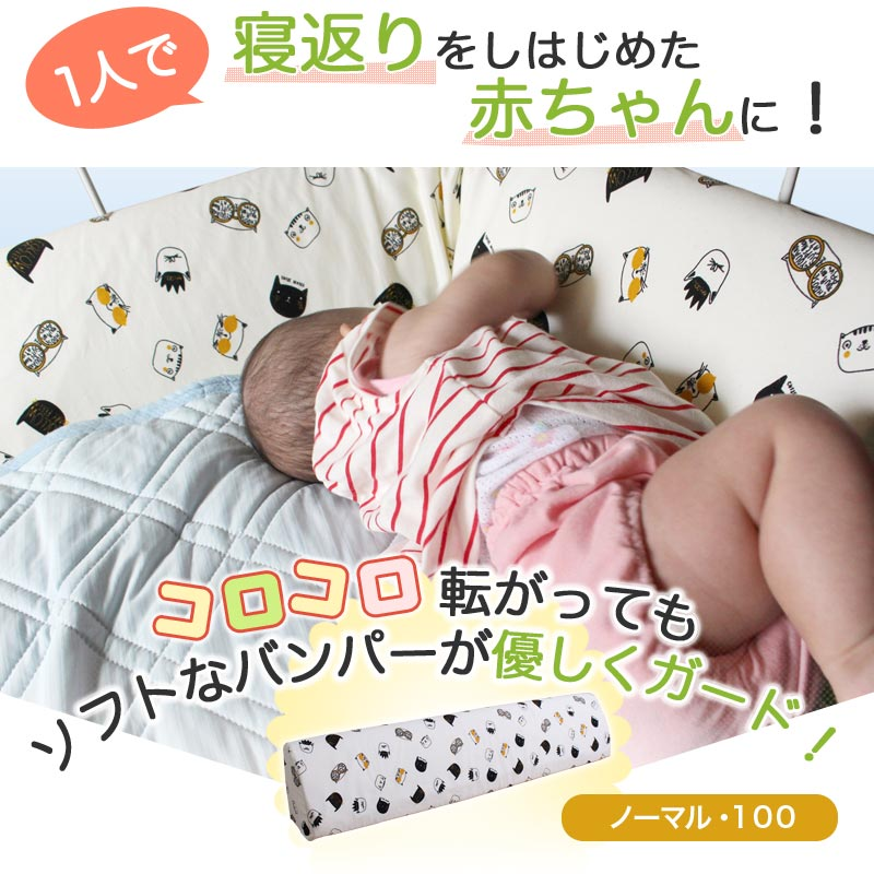 【決算キャンペーン中!】 ベビー ベッド ガード サイド クッション ソフト 寝返り 防止 固定フレーム付 赤ちゃん 新生児 約98cm