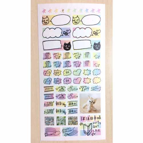 坂本真綾×ほぼ日手帳2019 weeks 1月はじまり版+お気持ちプレゼント