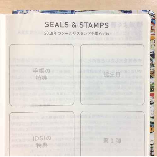 坂本真綾×ほぼ日手帳2019 weeks spring 4月はじまり版+お気持ちプレゼント