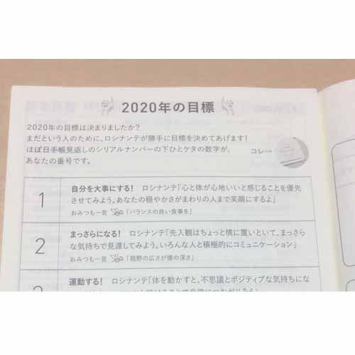 坂本真綾×ほぼ日手帳2020 weeks spring 4月はじまり版+お気持ちプレゼント