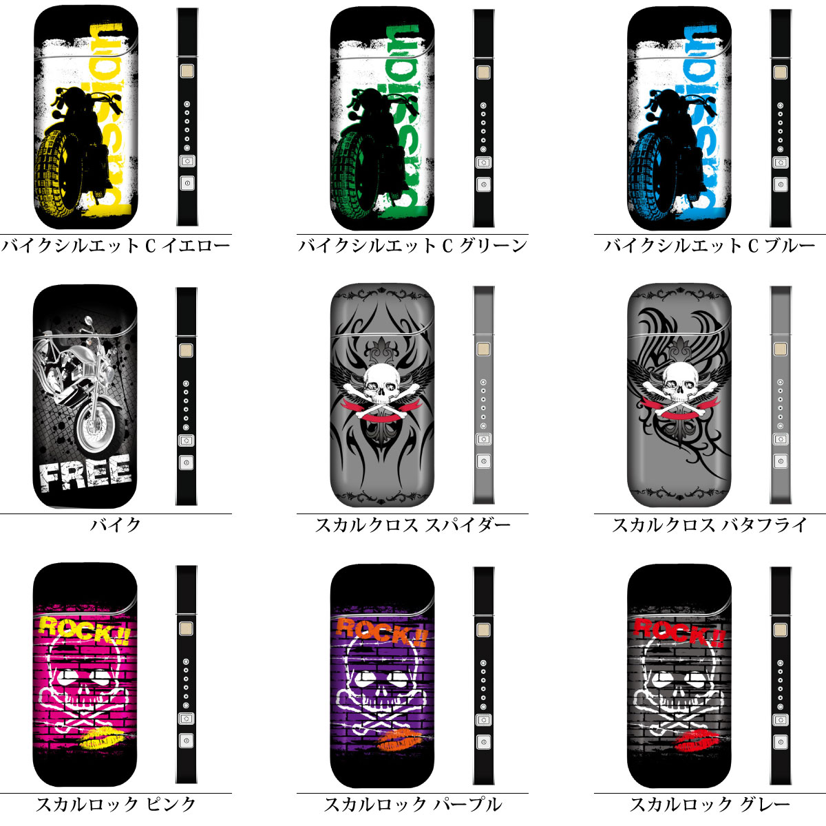 iQOS(アイコス) 専用 デコレーション スキンシール 表面・裏面&側面セット 【 バイク/スカル/ギター シリーズ 】