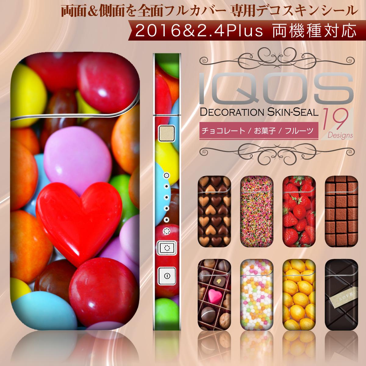 iQOS(アイコス) 専用 デコレーション スキンシール 表面・裏面&側面セット 【 チョコレート/お菓子/フルーツ シリーズ 】