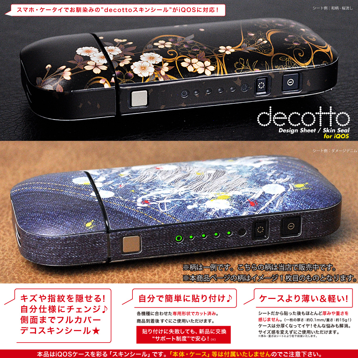 iQOS(アイコス) 専用 デコレーション スキンシール 表面・裏面&側面セット 【 和柄 シリーズ 】