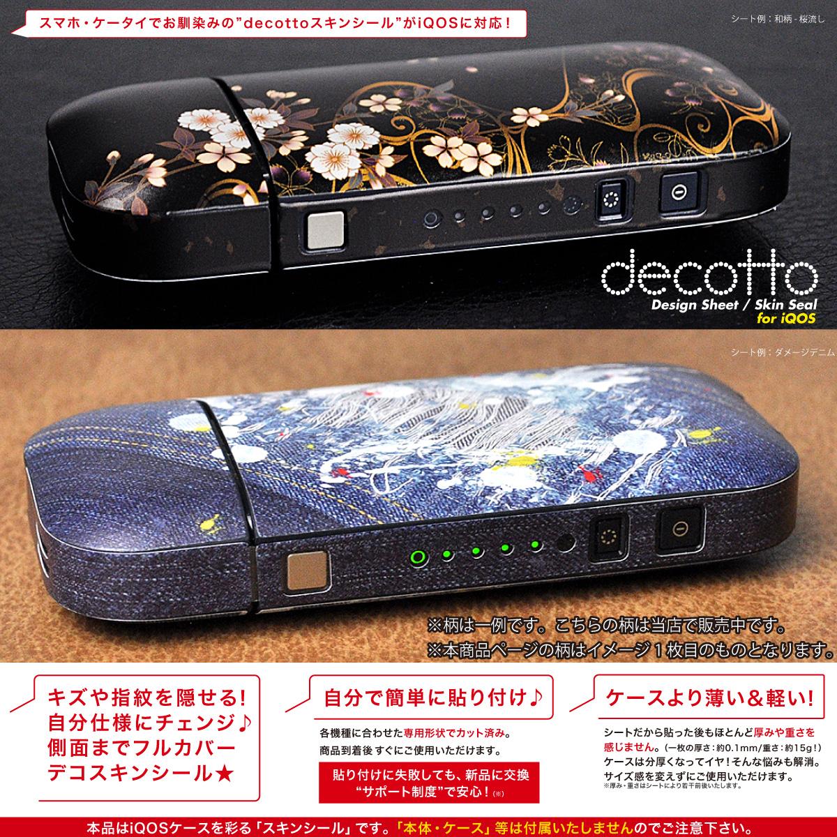 iQOS(アイコス) 専用 デコレーション スキンシール 表面・裏面&側面セット 【 グラフィック&レース シリーズ 】