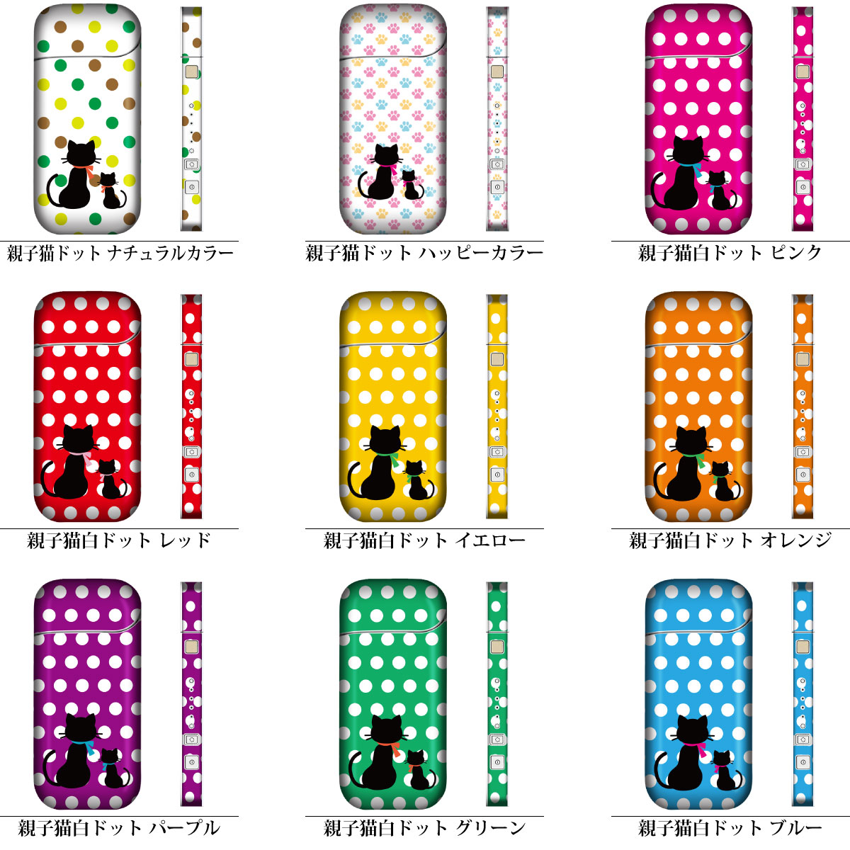 iQOS(アイコス) 専用 デコレーション スキンシール 表面・裏面&側面セット 【 親子猫ドット シリーズ 】