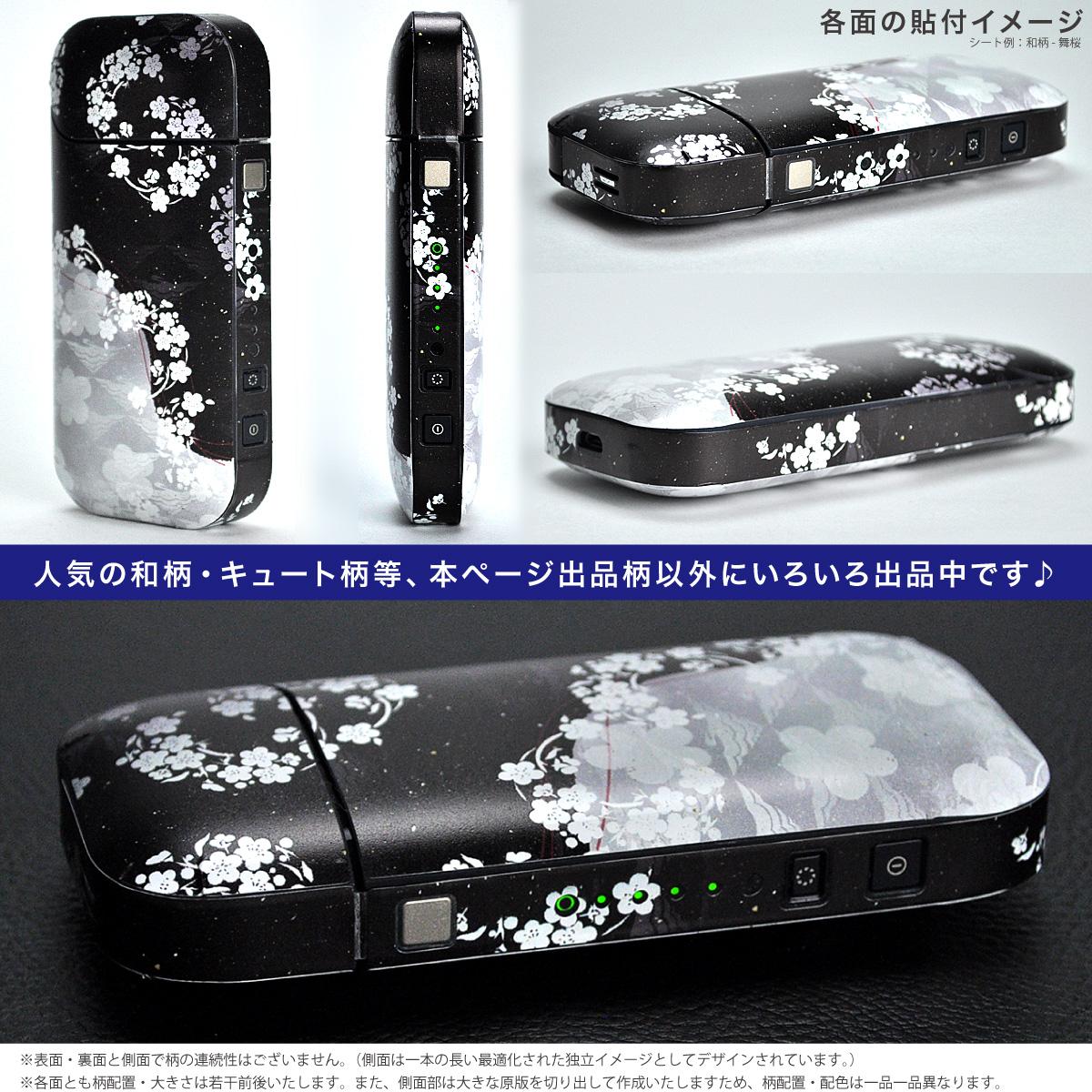 iQOS(アイコス) 専用 デコレーション スキンシール 表面・裏面&側面セット 【 水彩/フラワー シリーズ 】