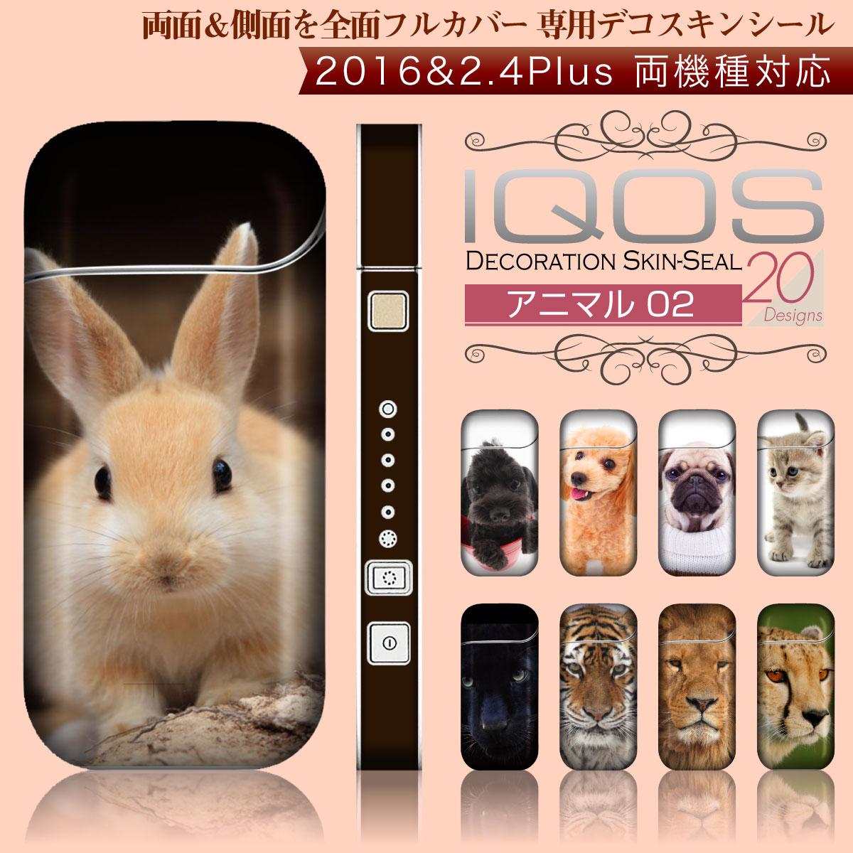 iQOS(アイコス) 専用 デコレーション スキンシール 表面・裏面&側面セット 【 アニマル02柄 シリーズ 】