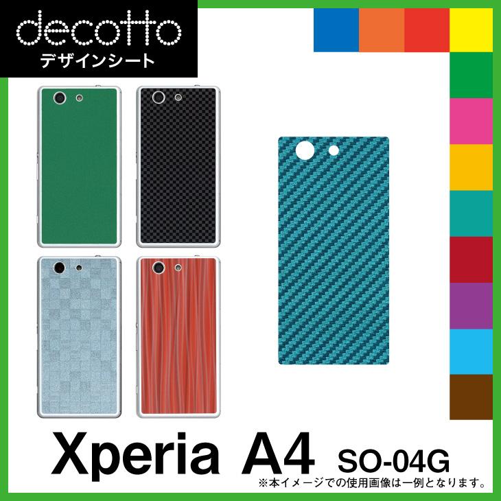 docomo Xperia A4 SO-04G 専用 デコ デザインシート decotto 裏面 【 レザー・カーボン他 柄が選べます】