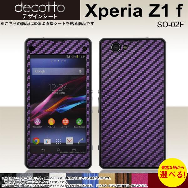 docomo Xperia Z1 f SO-02F 専用 デコ デザインシート decotto 外面(表裏)セット 【 レザー・カーボン他 柄が選べます】