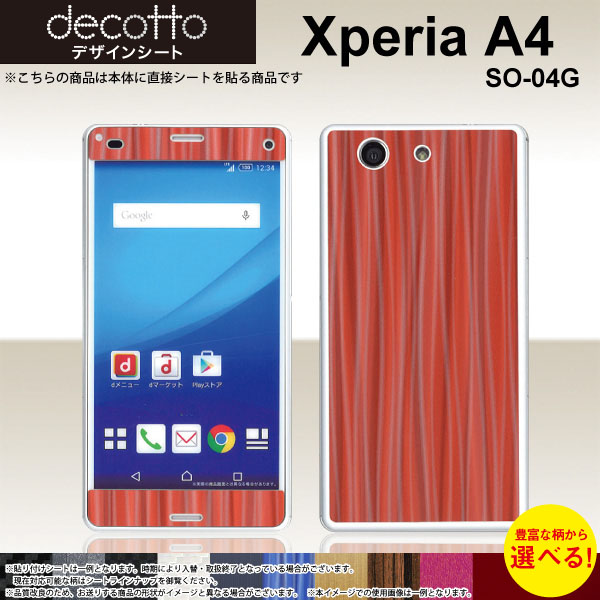 docomo Xperia A4 SO-04G 専用 デコ デザインシート decotto 外面(表裏)セット 【 レザー・カーボン他 柄が選べます】