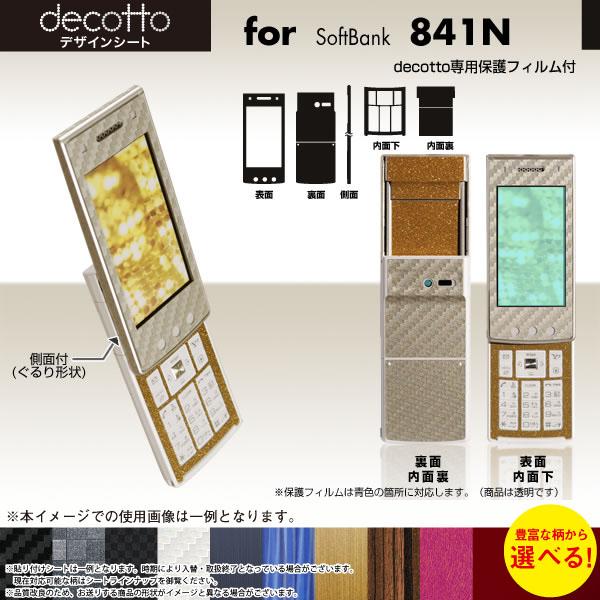 SoftBank 841N 専用 デコ デザインシート decotto 外面・内面セット(表裏/内面) ★保護フィルム付き! 【 レザー・カーボン他 柄が選べます】