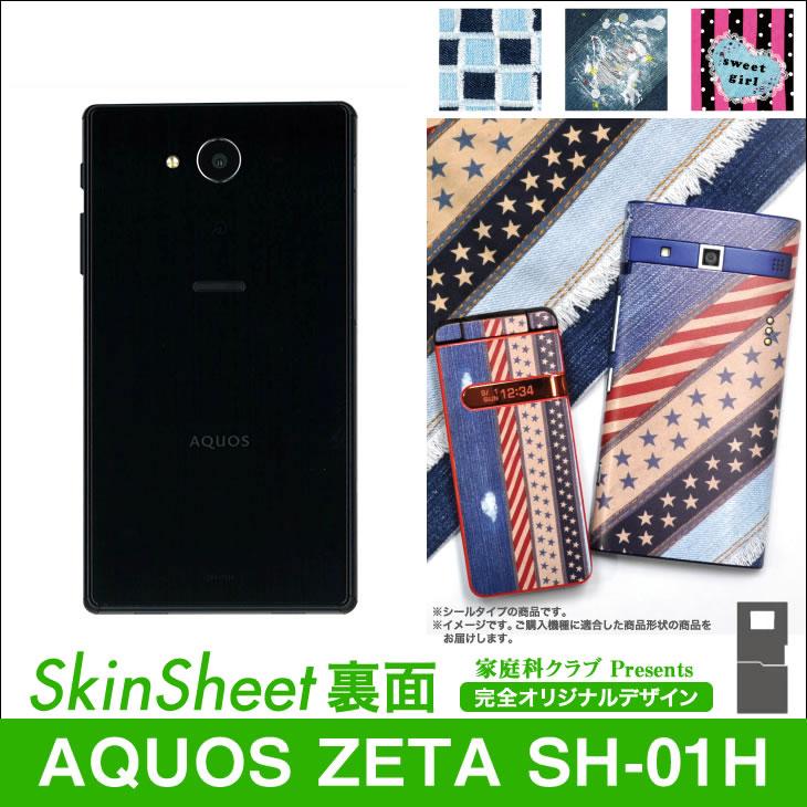 docomo AQUOS ZETA SH-01H 専用 スキンシート 裏面 「布のようなオリジナルスキンシール」