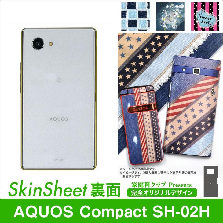 docomo AQUOS Compact SH-02H 専用 スキンシート 裏面 「布のようなオリジナルスキンシール」