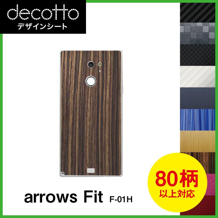 docomo arrows Fit F-01H 専用 デコ デザインシート decotto 裏面 【 レザー・カーボン他 柄が選べます】