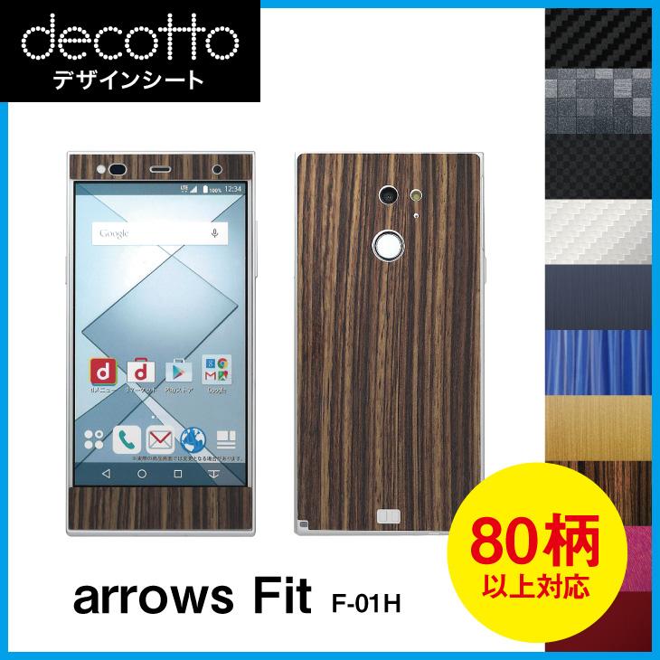 docomo arrows Fit F-01H 専用 デコ デザインシート decotto 外面(表裏)セット 【 レザー・カーボン他 柄が選べます】