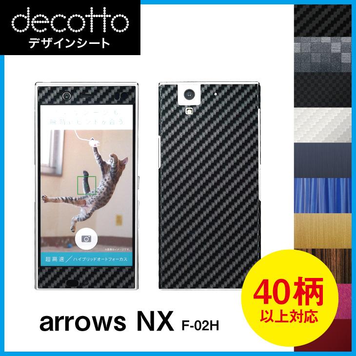 docomo arrows NX F-02H 専用 デコ デザインシート decotto 外面(表裏)セット 【 レザー・カーボン他 柄が選べます】