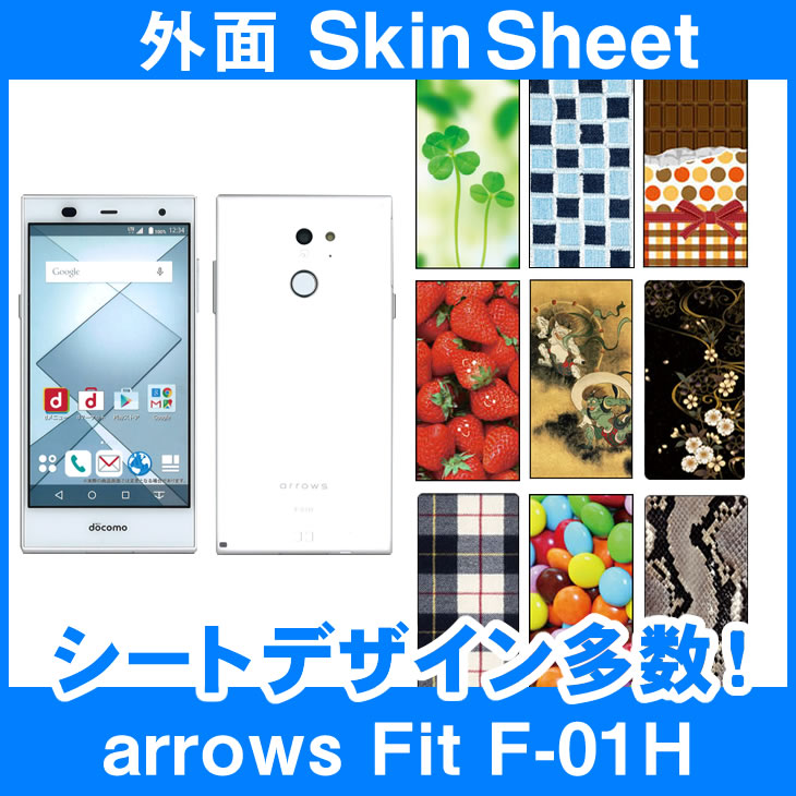 docomo arrows Fit F-01H 専用 スキンシート 外面セット(表面・裏面) 「選べる100柄以上!」