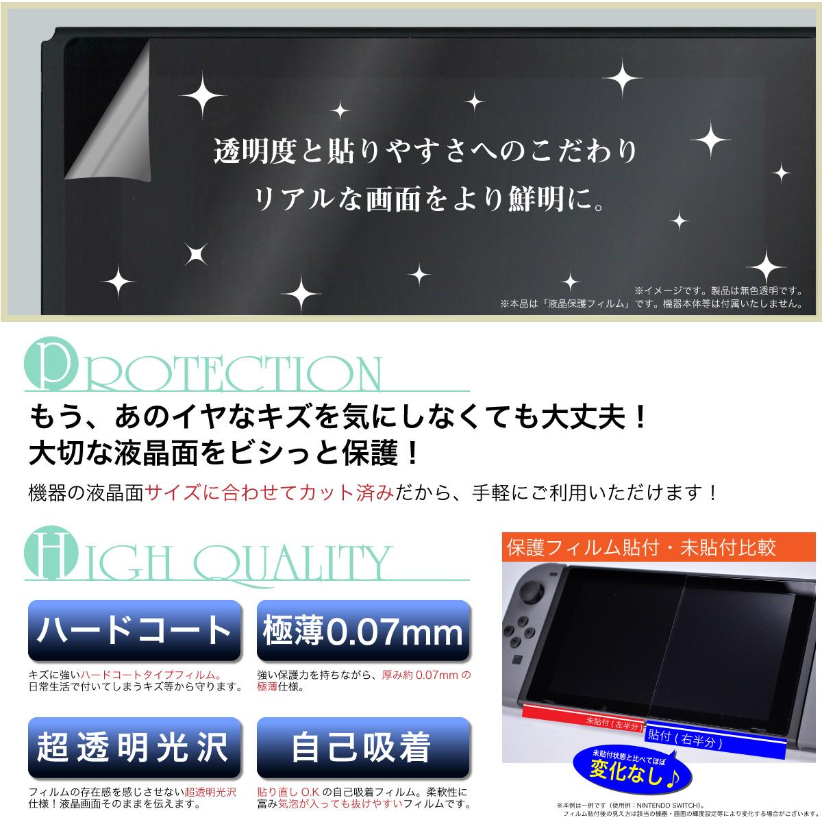 キッズフォン 701ZT 専用液晶保護フィルム 3台分セット