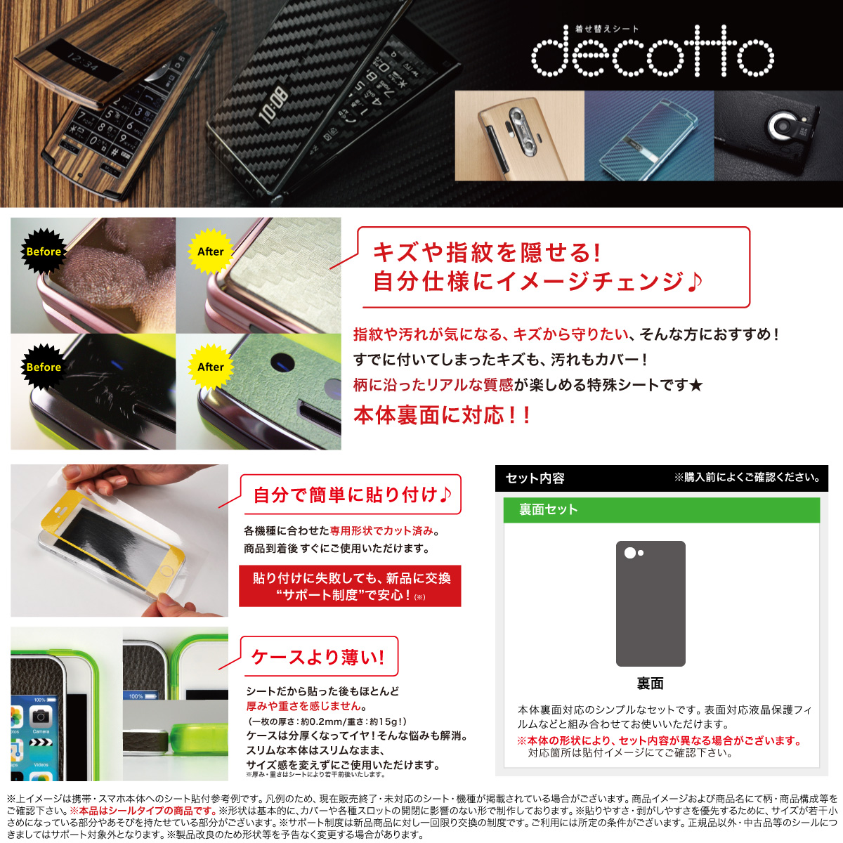XperiaXZ2 SO-03K SOV37 702SO 専用 デコ デザインシート decotto 裏面 【 レザー・カーボン他 柄が選べます】