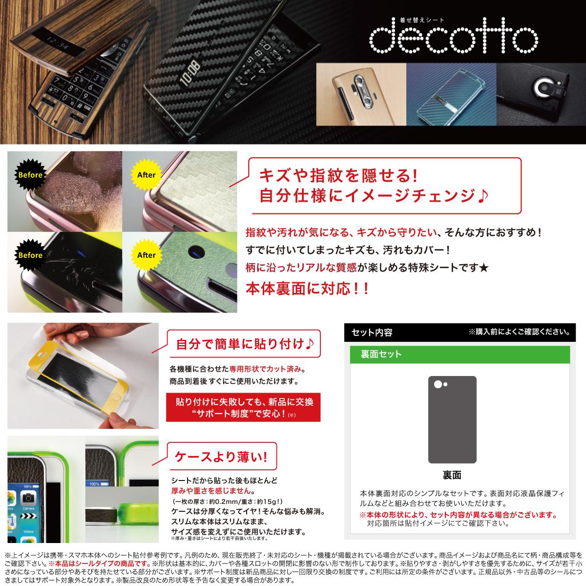 XperiaXZ2 Compact SO-05K 専用 デコ デザインシート decotto 裏面 【 レザー・カーボン他 柄が選べます】
