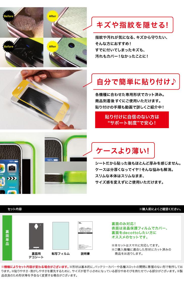docomo Xperia Z2 Tablet SO-05F 専用 デコ デザインシート decotto 裏面 【 レザー・カーボン他 柄が選べます】