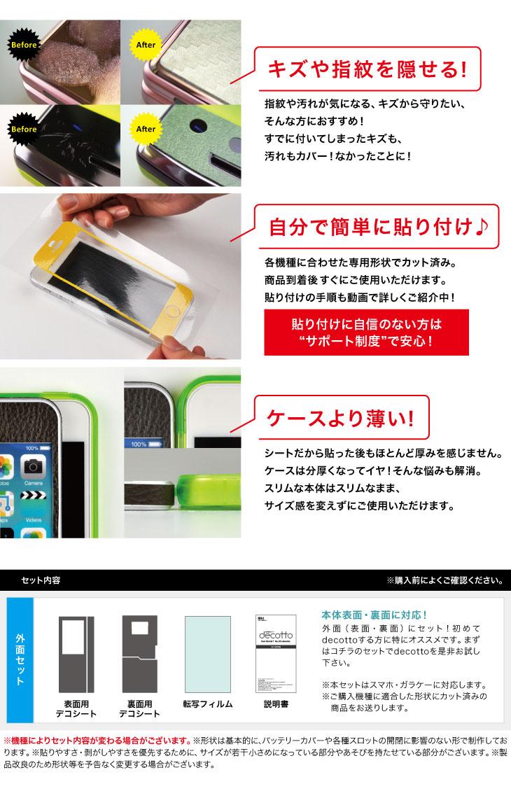 iPhone6 / iPhone6s 専用 デコ デザインシート decotto 外面(表裏)セット 【 レザー・カーボン他 柄が選べます】