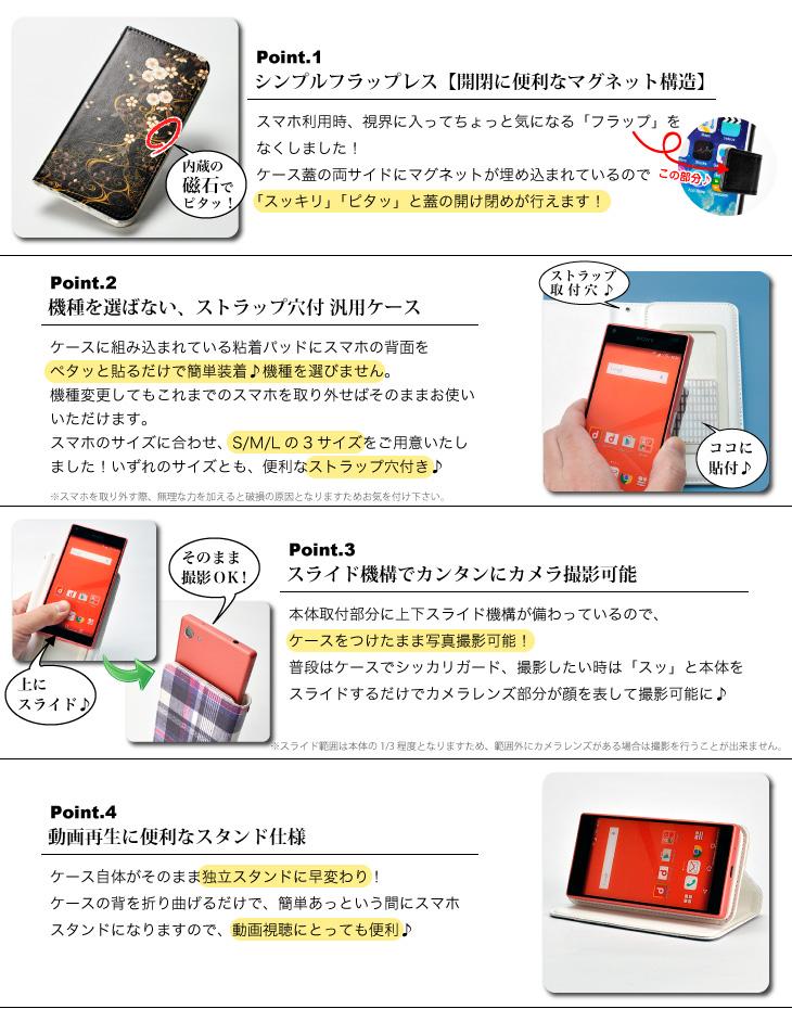【多機種対応】手帳型 汎用 スマホケース【3サイズ20柄から選べます♪】