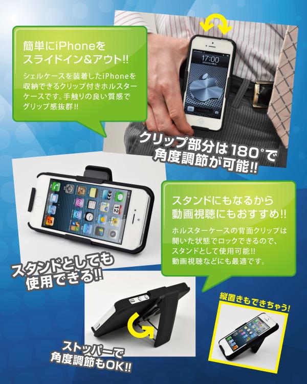 iPhone5/iPhone5s対応 クリッピングスタンド スマホケース 【ブラック-蝶と妖精】