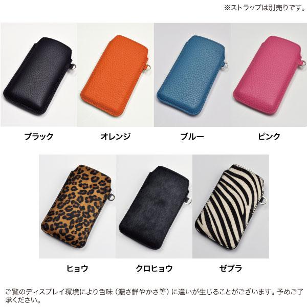 携帯 スマホ レザーケース L 金具付 【 ブラック ブルー ピンク オレンジ ゼブラ 豹 アニマル 色柄選べます!】