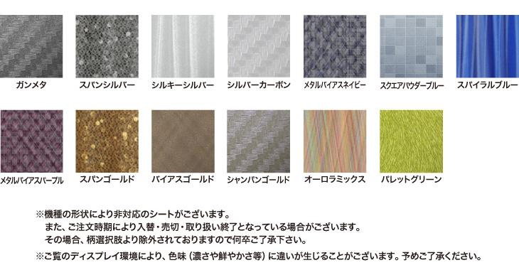 SoftBank 841N 専用 デコ デザインシート decotto 外面(表裏)セット 【 レザー・カーボン他 柄が選べます】
