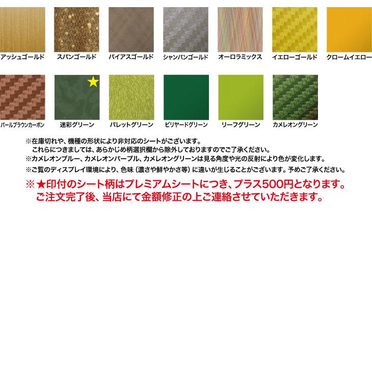 iQOS(アイコス) 専用 デコシート decotto スキンシール 表面・裏面&側面セット 【 80柄から選べる! 】