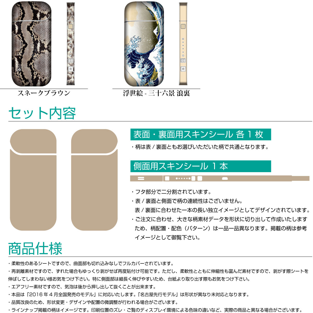 iQOS(アイコス) 専用 デコレーション スキンシール 表面・裏面&側面セット 【 人気20柄から選べる! 】