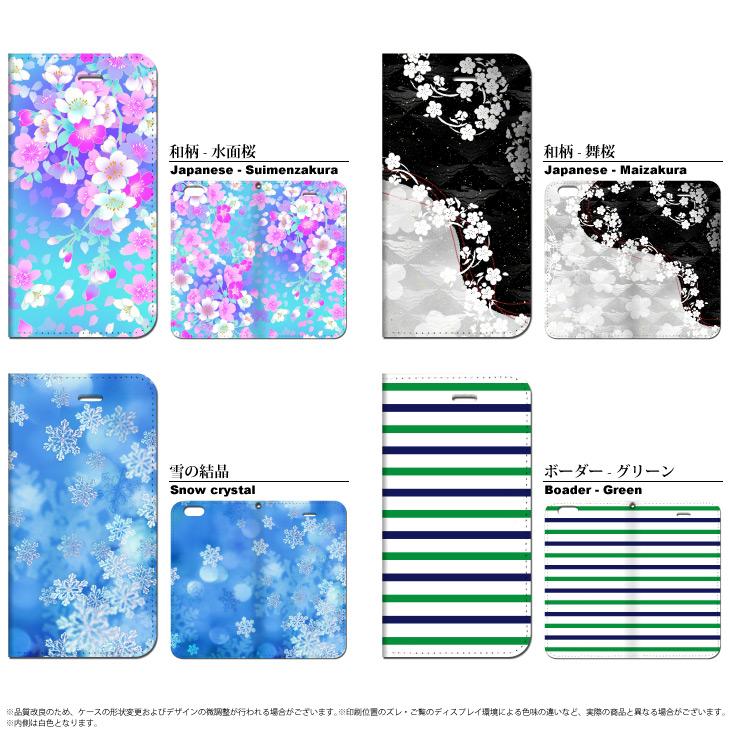 iPhone7 対応 手帳型 スマホケース【20柄から選べます♪ Vol.2】