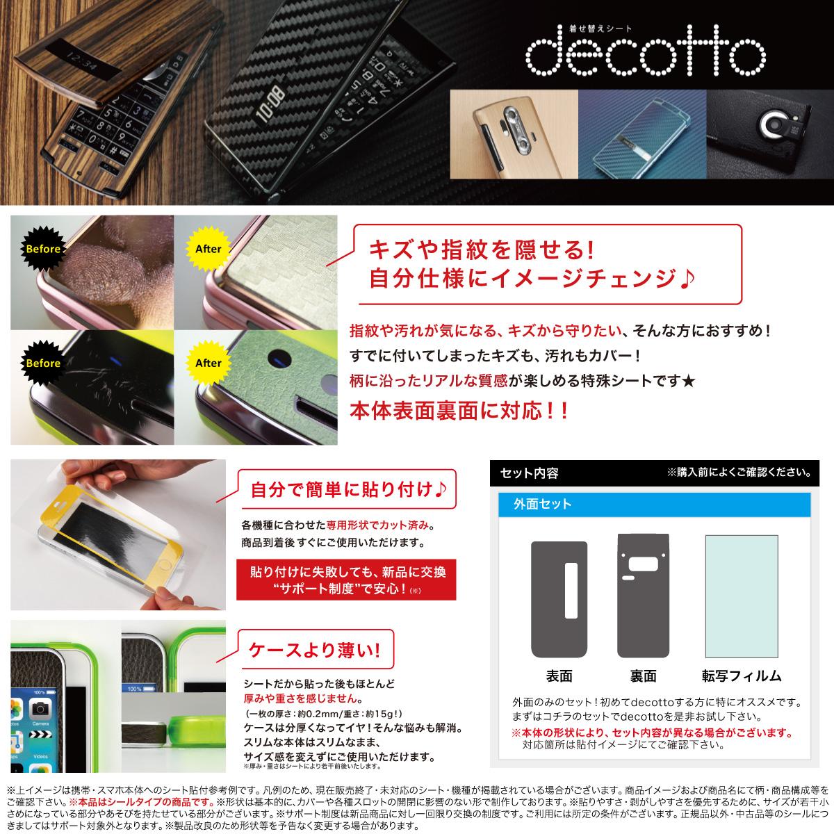 XperiaXZ1 SO-01K SOV36 701SO 専用 デコ デザインシート decotto 外面(表裏)セット 【 レザー・カーボン他 柄が選べます】