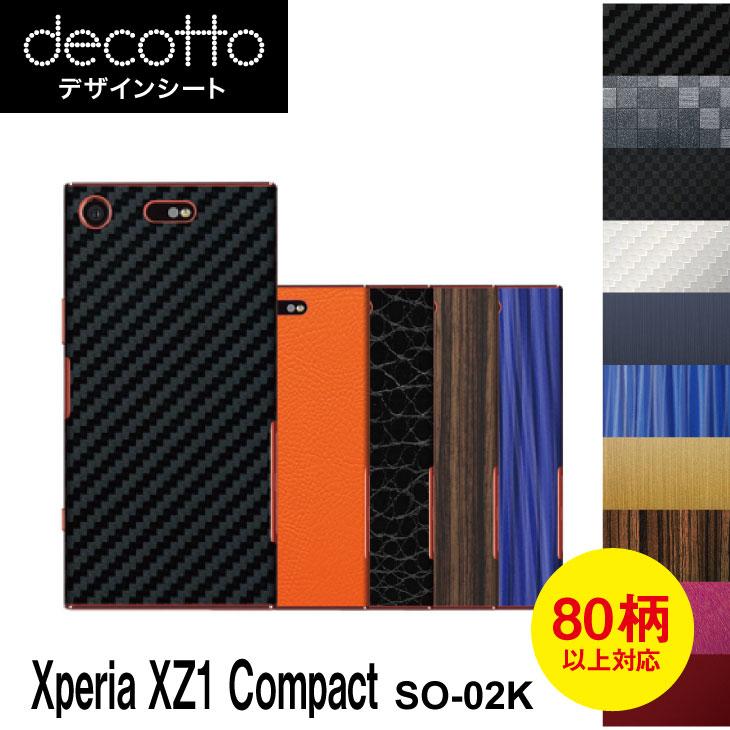 Xperia XZ1 Compact SO-02K 専用 デコ デザインシート decotto 裏面 【 レザー・カーボン他 柄が選べます】