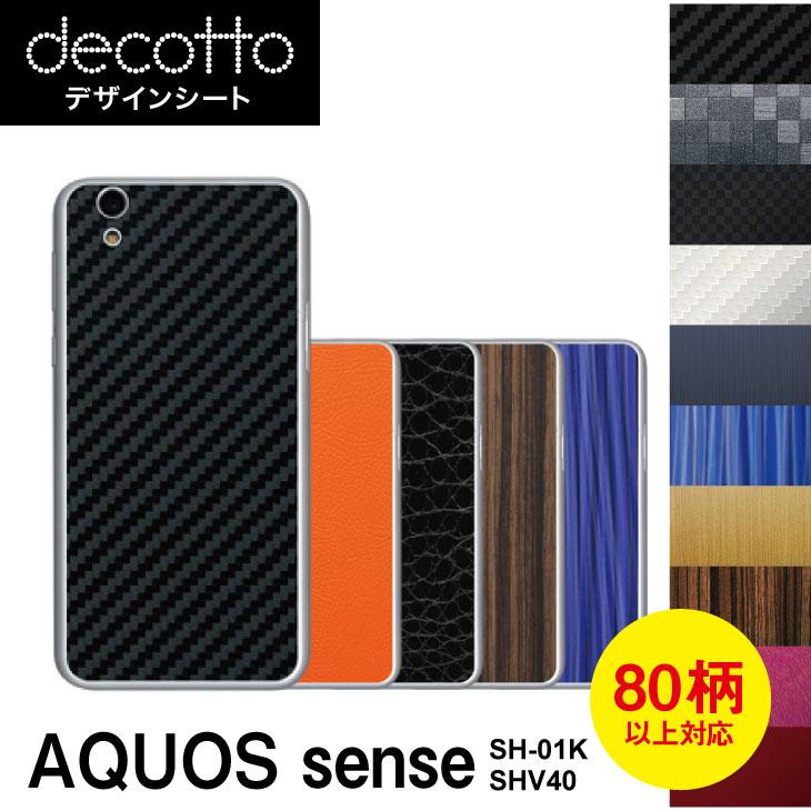 AQUOS sense SH-01K / SHV40 専用 デコ デザインシート decotto 裏面 【 レザー・カーボン他 柄が選べます】
