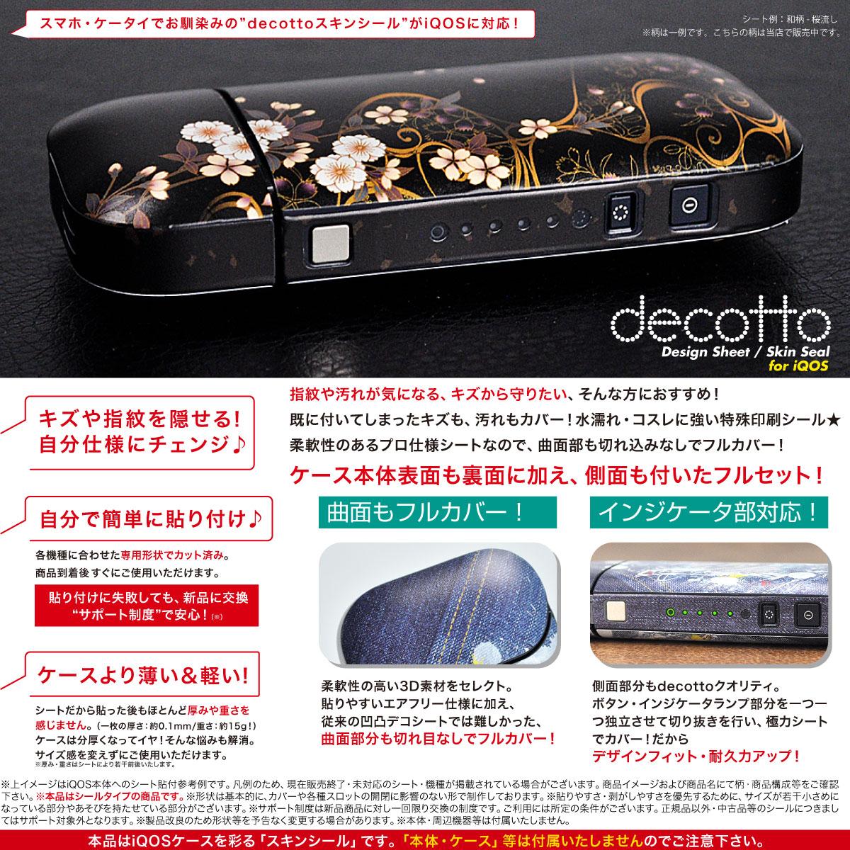 iQOS(アイコス) 専用 デコレーション スキンシール 表面・裏面&側面セット 【 和柄 華桜 シリーズ 】