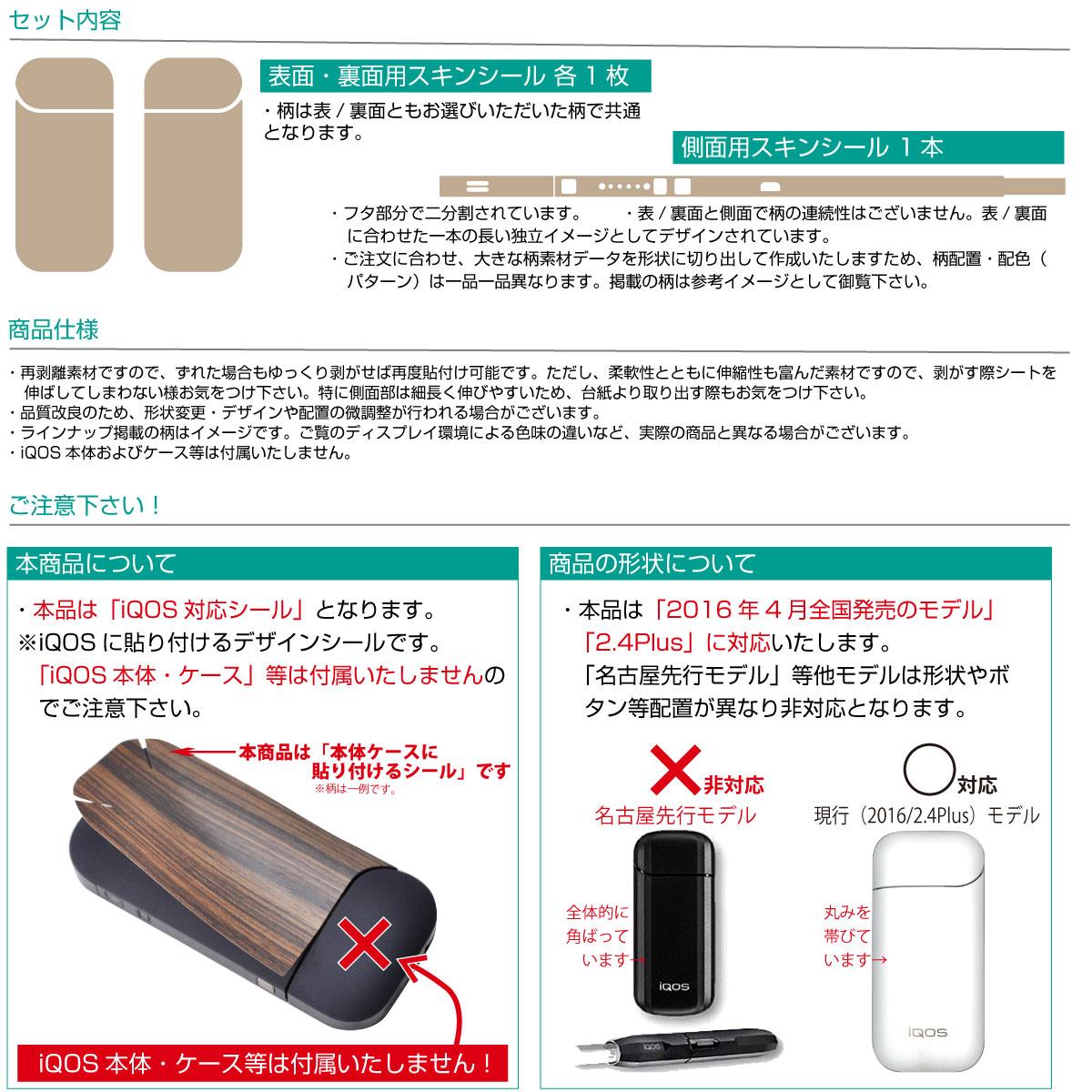 iQOS(アイコス) 専用 デコレーション スキンシール 表面・裏面&側面セット 【 チェック柄 シリーズ 】