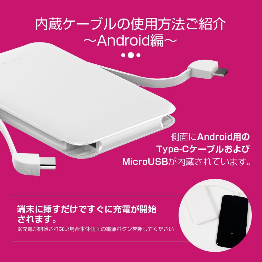 モバイルバッテリー ケーブル内蔵 Type-C 軽量 薄型 コンパクト PSE認証 5000mAh タイプC Lightning MicroUSB