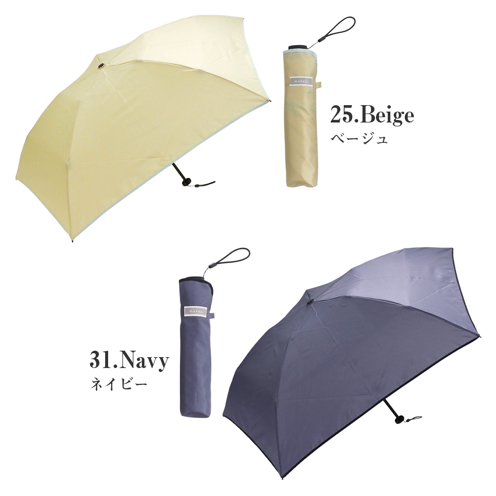 強力撥水 超撥水 雨傘 軽量コンパクト ミニ折りたたみ傘 makez.(マケズ)