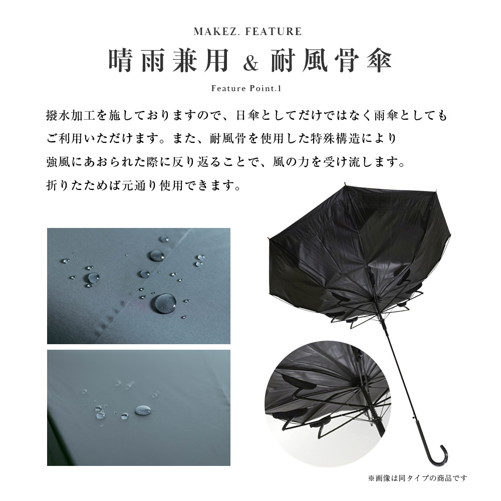 【2021年モデル】100%完全遮光 日傘/雨傘/晴雨兼用傘 超撥水 ブラックコーティング耐風ジャンプ傘 makez.(マケズ)2本ライン/3色切替 ラメ切替