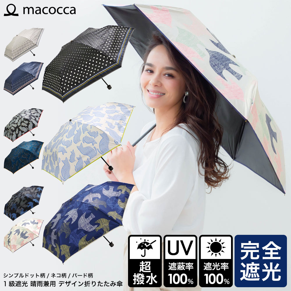 100%完全遮光 日傘/雨傘/晴雨兼用傘 超撥水 ブラックコーティング晴雨兼用折りたたみ傘C シンプルドット柄/ネコ柄/バード柄