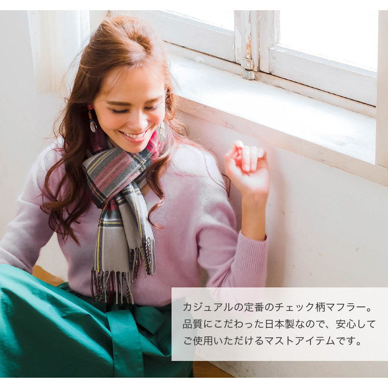 日本製 マルチチェックマフラー