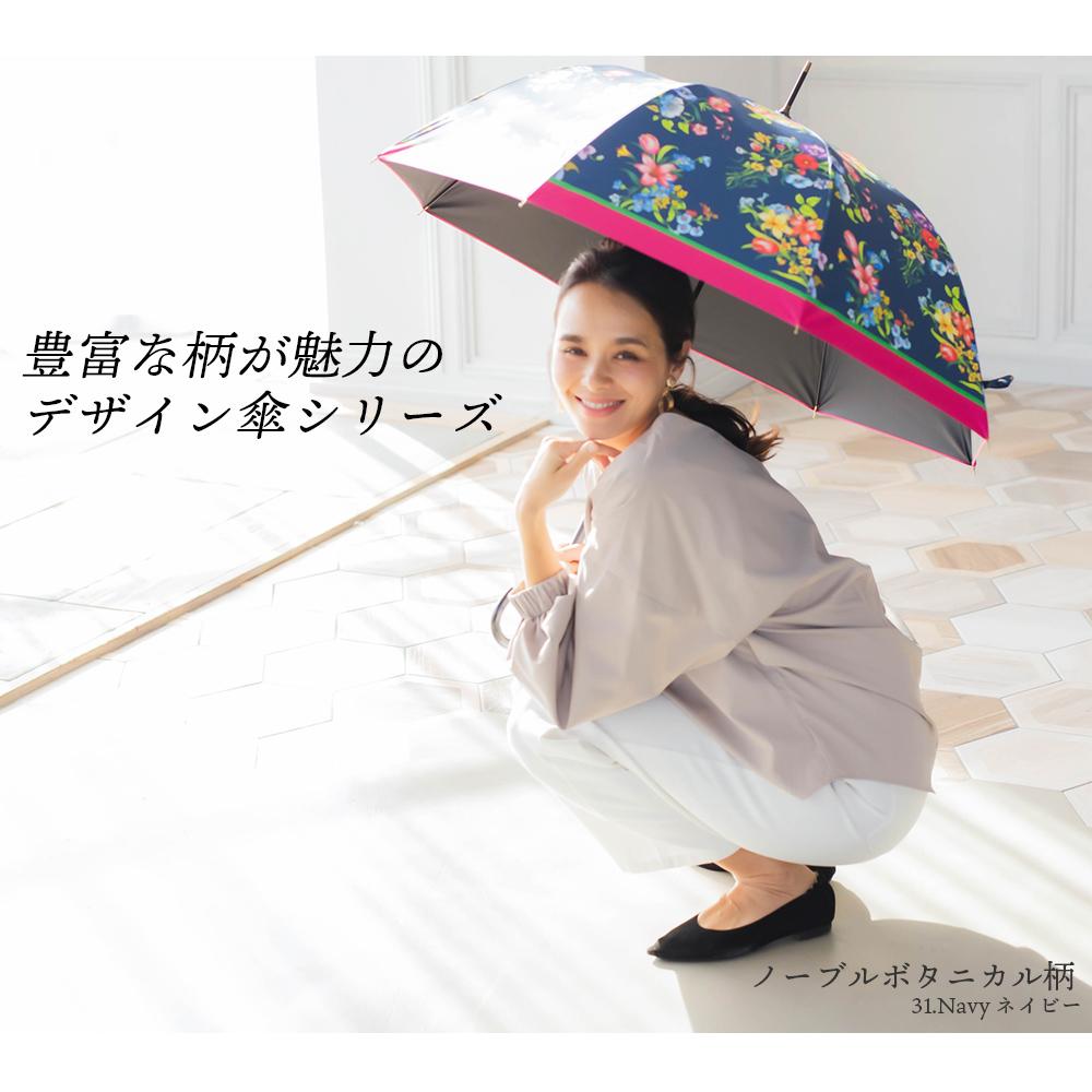 100%完全遮光 日傘/雨傘/晴雨兼用傘 ブラックコーティング晴雨兼用ジャンプ傘A 北欧花柄/レモン柄/ボタニカルガーデン/フェミニン花柄/ノーブルボタニカル柄