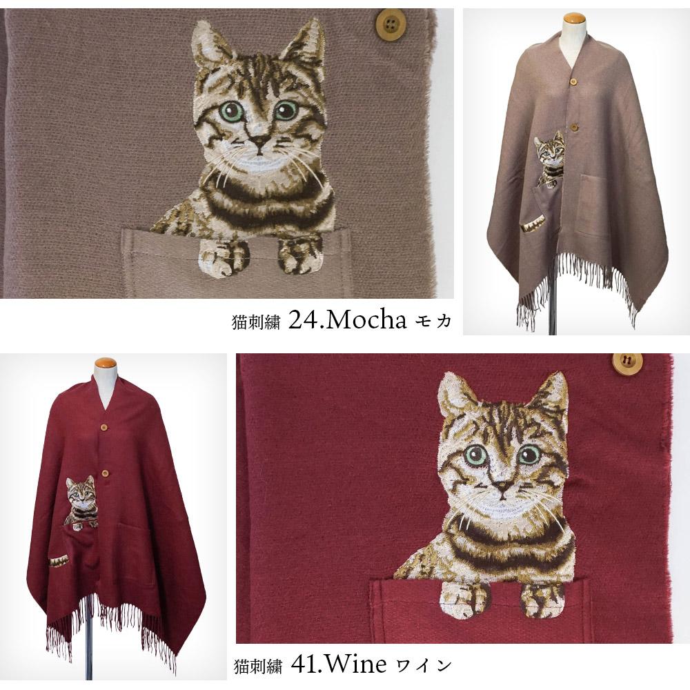 ポケット付リアル猫刺繍ポンチョストール