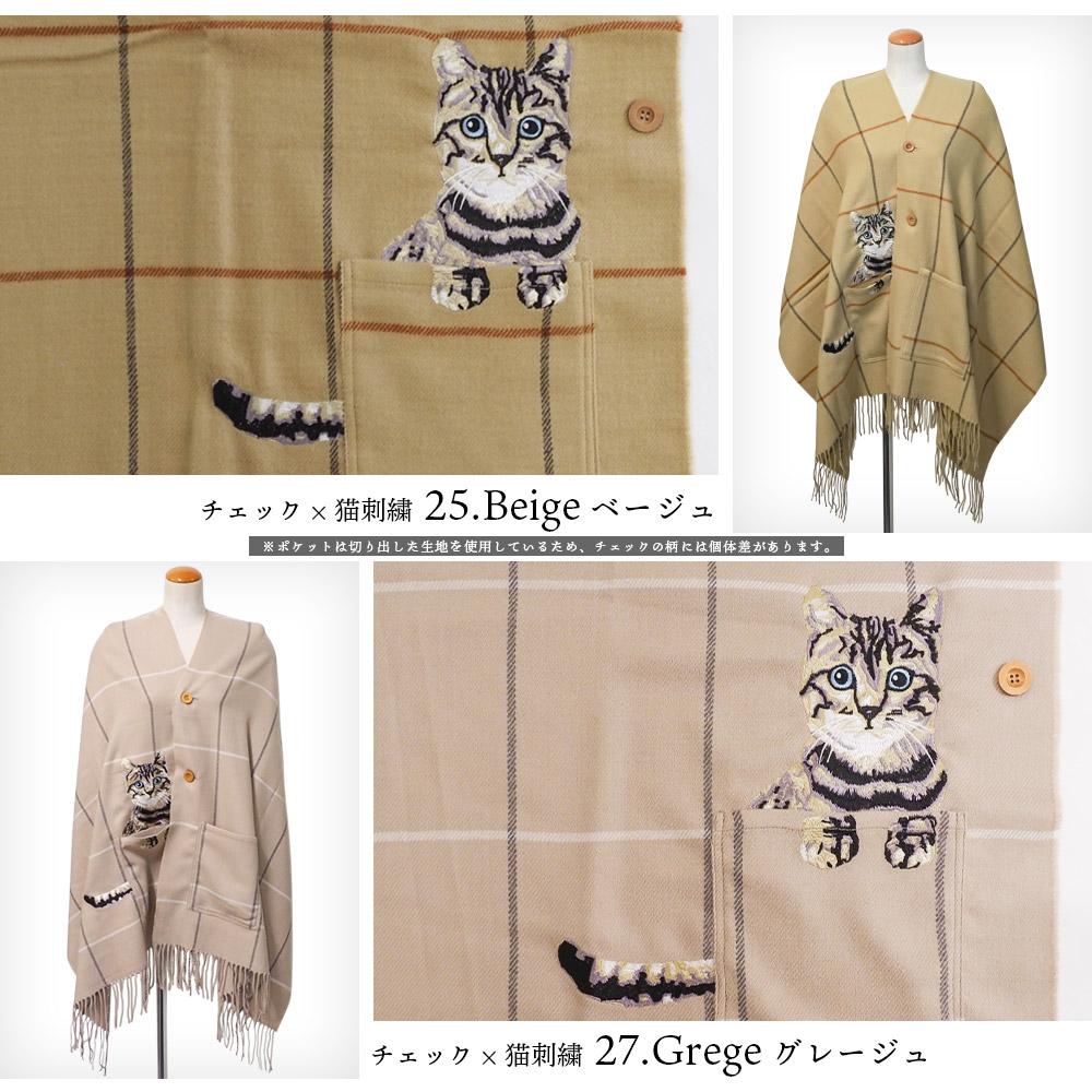 ポケット付リアル猫刺繍ポンチョストール [猫柄] 60cm×210cm