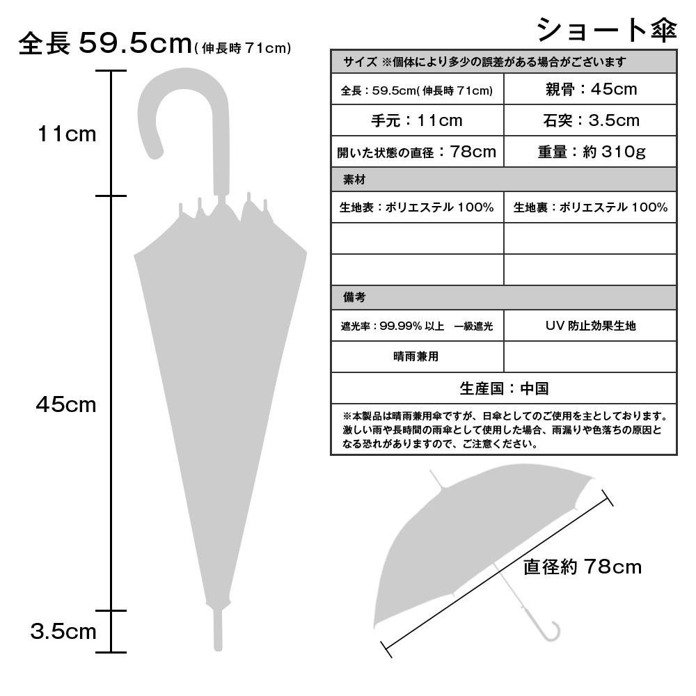 一級遮光 スライド式シャフト ジャカードレース二重張りサラサボーダースライドショート傘