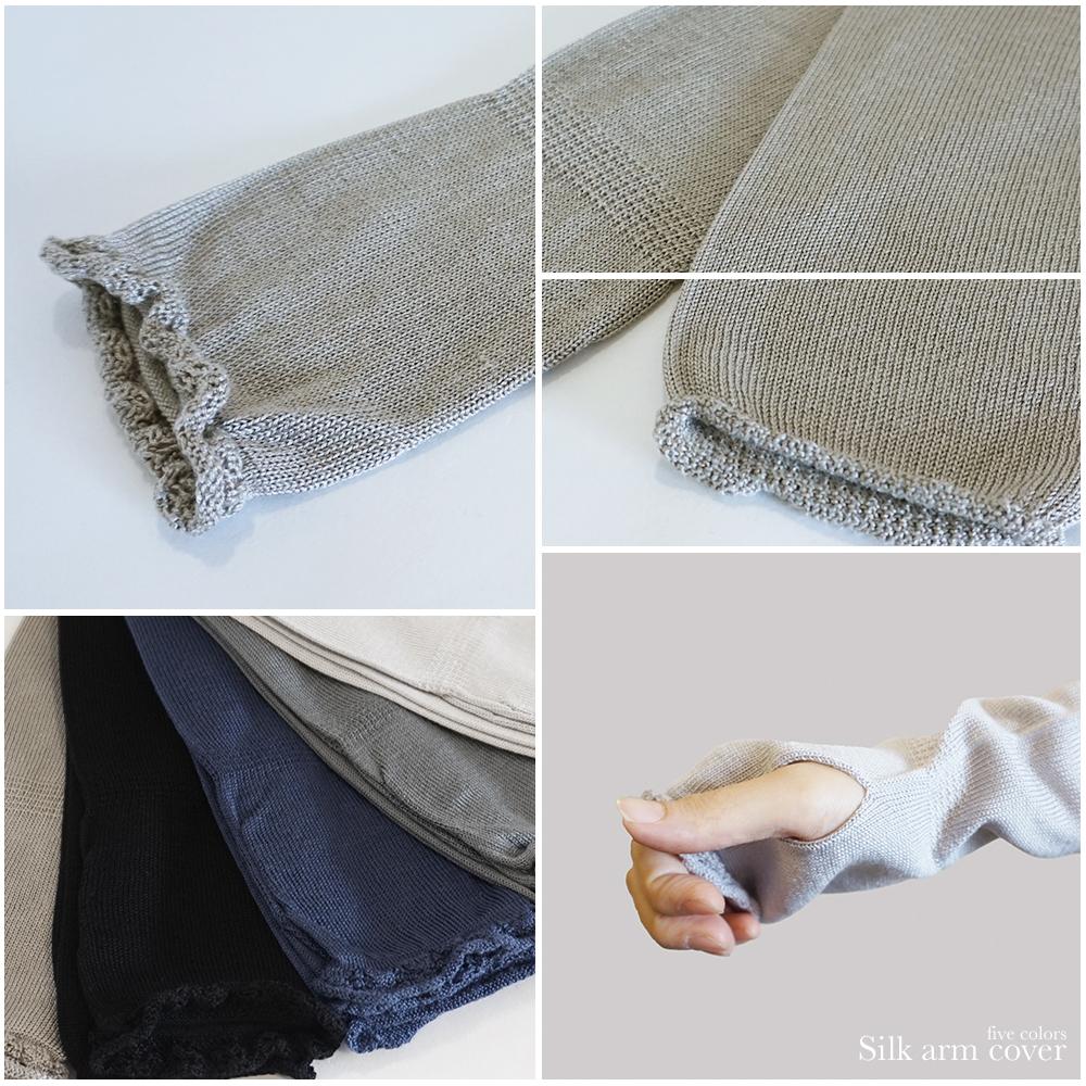日本製 絹100% シルクアームカバー UVカット/紫外線対策